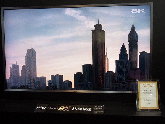 sharp 8k Display Prototyp